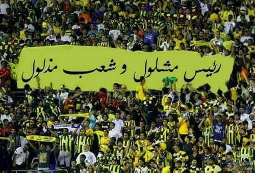 """""""تيفو"""" سعودي """"مُفبرك"""" يخلق الجدل.. جزائريون: لن نعتذِر منهم.. وسعوديون: نعم رئيسُكم مشْلول!"""