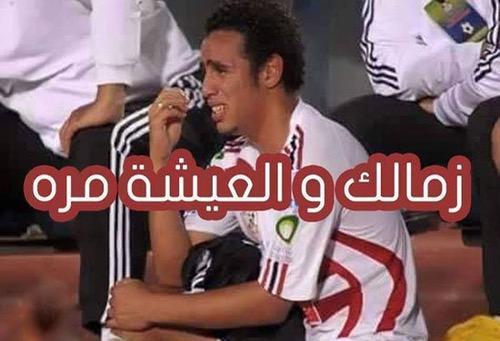 حملة سخريّة واسعة من أداء الزمالك رغم التأهل.. ومرتضى منصور: الحَكم مُرتشي!
