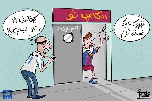"""المَغاربة يؤمنون بسِحر الكلاسيكُو في غياب """"العِفريتَيْن"""".. ميسي ورونالدو"""