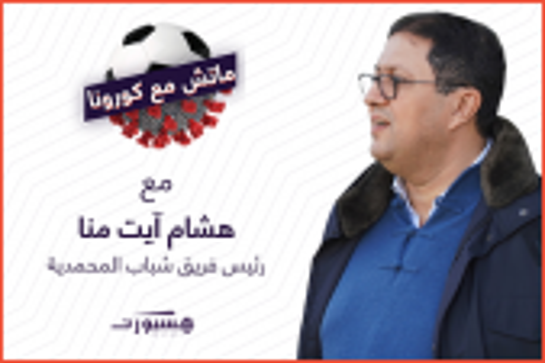 """آيت منا: بودريقة """"مسطي"""".. الزيات لا يعرف التاريخ وإعلان موسم أبيض سيكون صادما"""
