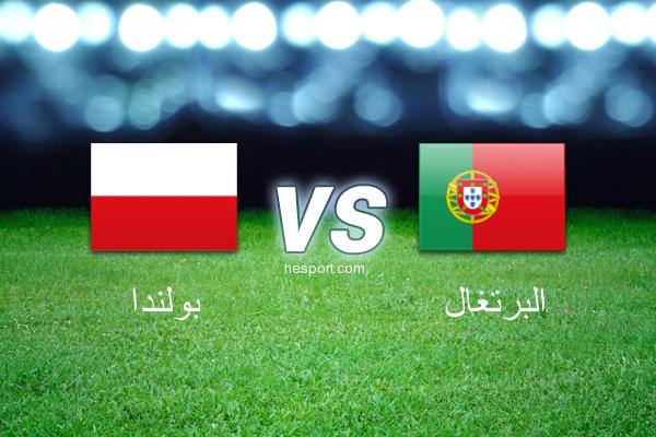 كأس أمم أوروبا : بولندا - البرتغال