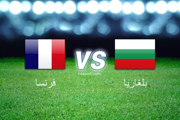 تصفيات كأس العالم - أوروبا  : فرنسا - بلغاريا