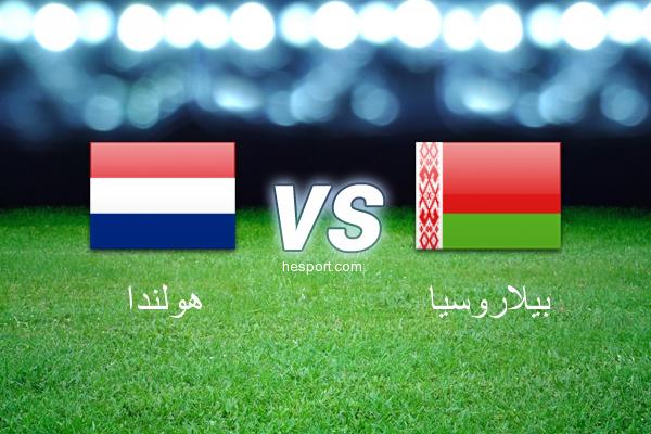 تصفيات كأس العالم - أوروبا  : هولندا - بيلاروسيا