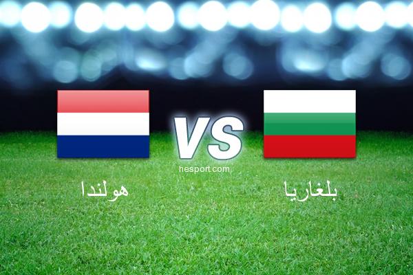 تصفيات كأس العالم - أوروبا  : هولندا - بلغاريا