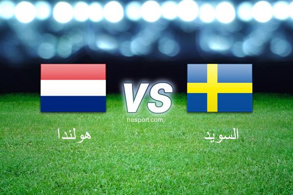 تصفيات كأس العالم - أوروبا  : هولندا - السويد