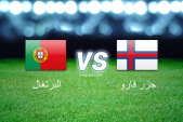 تصفيات كأس العالم - أوروبا  : البرتغال - جزر فارو