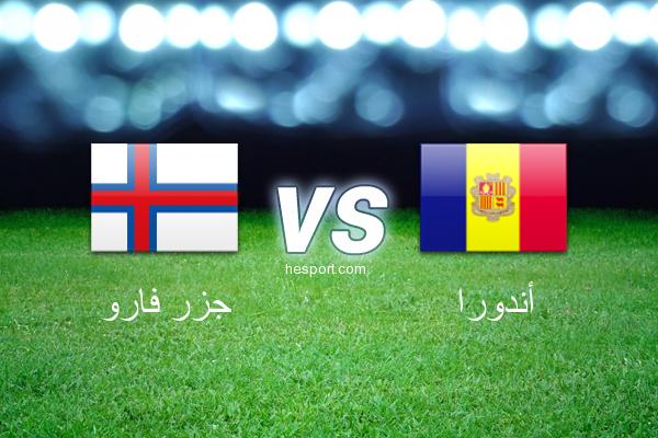 تصفيات كأس العالم - أوروبا  : جزر فارو - أندورا