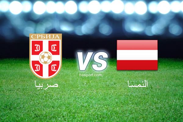 تصفيات كأس العالم - أوروبا  : صربيا - النمسا