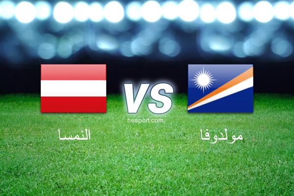 تصفيات كأس العالم - أوروبا  : النمسا - مولدوفا