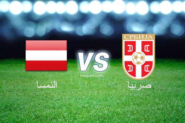 تصفيات كأس العالم - أوروبا  : النمسا - صربيا