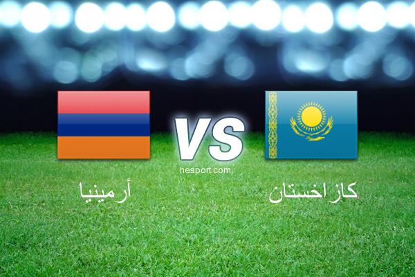 تصفيات كأس العالم - أوروبا  : أرمينيا - كازاخستان