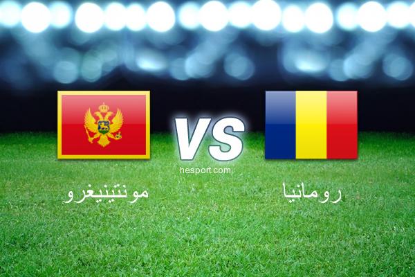 تصفيات كأس العالم - أوروبا  : مونتينيغرو - رومانيا