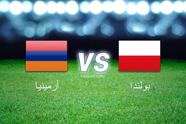 تصفيات كأس العالم - أوروبا  : أرمينيا - بولندا