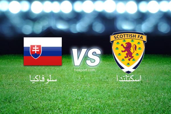 تصفيات كأس العالم - أوروبا  : سلوفاكيا - اسكتلندا