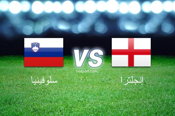 تصفيات كأس العالم - أوروبا  : سلوفينيا - إنجلترا