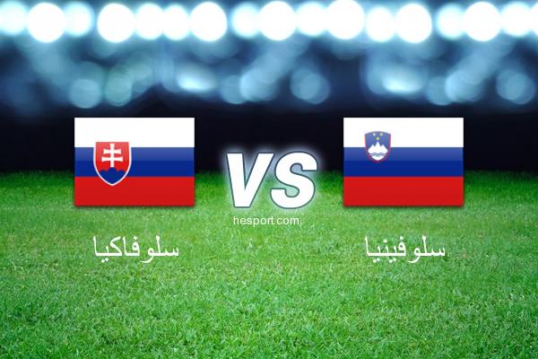 تصفيات كأس العالم - أوروبا  : سلوفاكيا - سلوفينيا