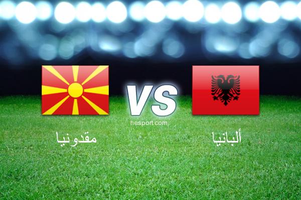 تصفيات كأس العالم - أوروبا  : مقدونيا - ألبانيا