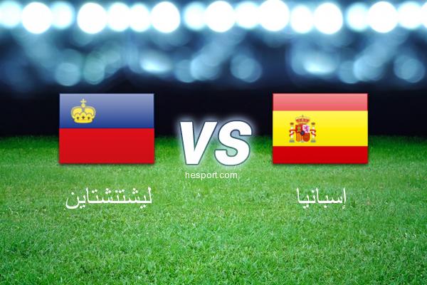 تصفيات كأس العالم - أوروبا  : ليشتنشتاين - إسبانيا