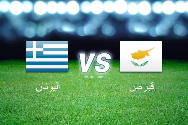 تصفيات كأس العالم - أوروبا  : اليونان - قبرص