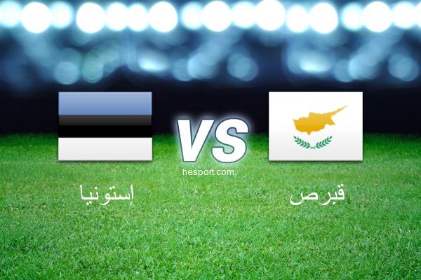 تصفيات كأس العالم - أوروبا  : إستونيا - قبرص