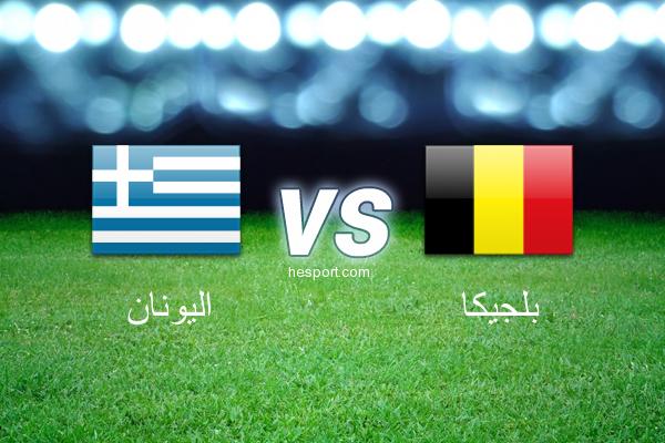 تصفيات كأس العالم - أوروبا  : اليونان - بلجيكا