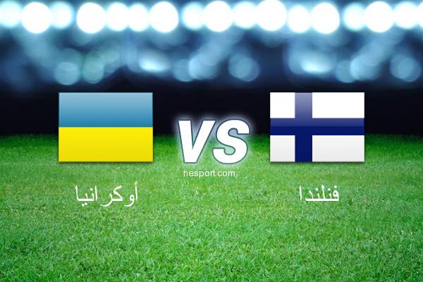 تصفيات كأس العالم - أوروبا  : أوكرانيا - فنلندا