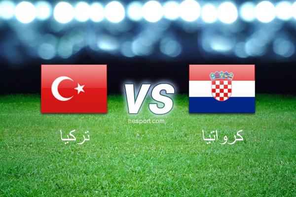 تصفيات كأس العالم - أوروبا  : تركيا - كرواتيا