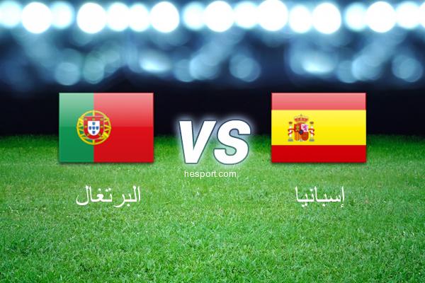 كأس العالم  : البرتغال - إسبانيا