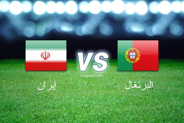 كأس العالم  : إيران - البرتغال