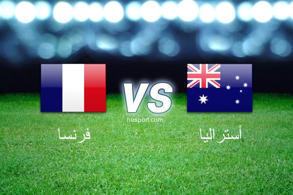 كأس العالم  : فرنسا - أستراليا