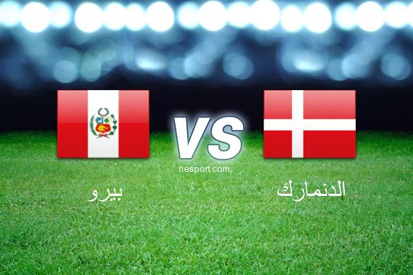 كأس العالم  : بيرو - الدنمارك