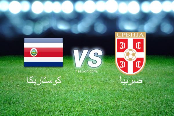 كأس العالم  : كوستاريكا - صربيا