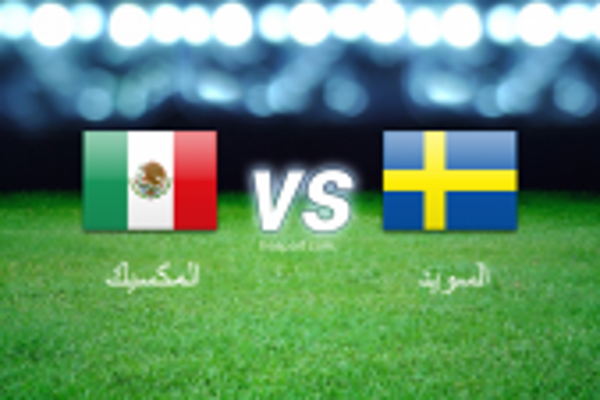 كأس العالم  : المكسيك - السويد