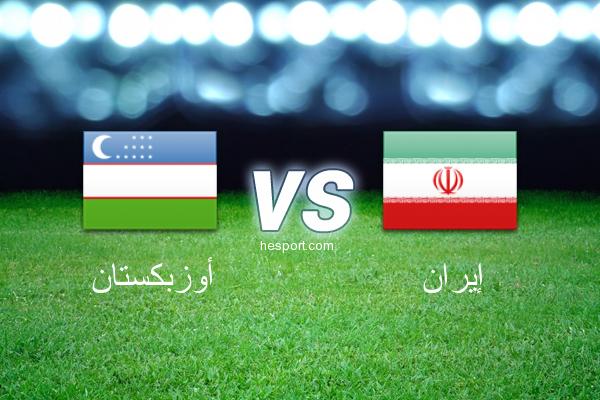 تصفيات آسيا لكأس العالم : أوزبكستان - إيران