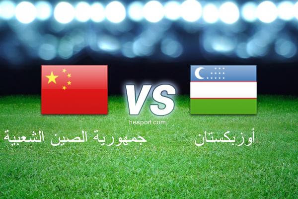 تصفيات آسيا لكأس العالم : جمهورية الصين الشعبية - أوزبكستان