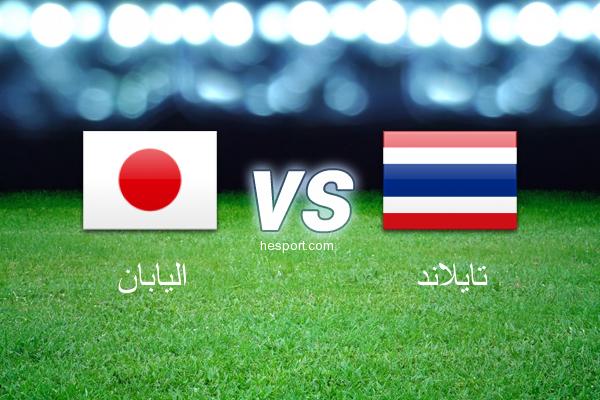 تصفيات آسيا لكأس العالم : اليابان - تايلاند