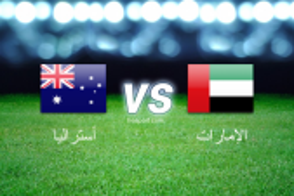 تصفيات آسيا لكأس العالم : أستراليا - الإمارات