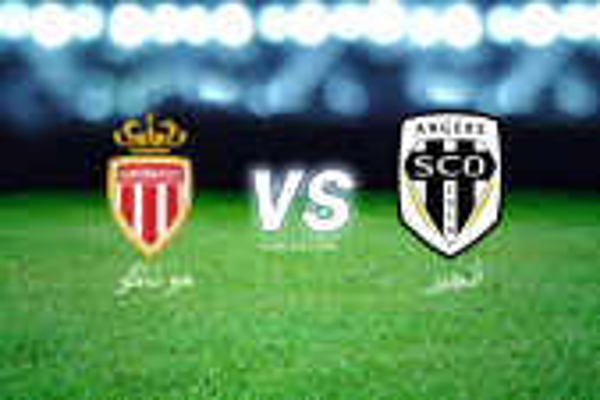 الدوري الفرنسي - الدرجة الأولى : موناكو - آنجير