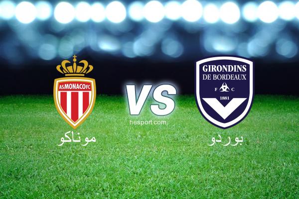 الدوري الفرنسي - الدرجة الأولى : موناكو - بوردو
