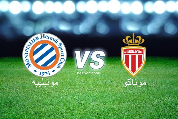 الدوري الفرنسي - الدرجة الأولى : مونبلييه - موناكو