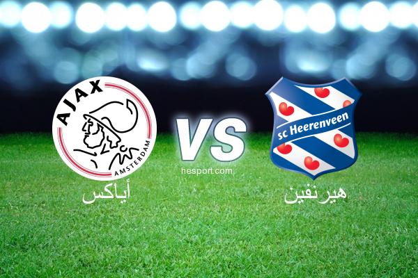 الدوري الهولندي الممتاز : أياكس - هيرنفين