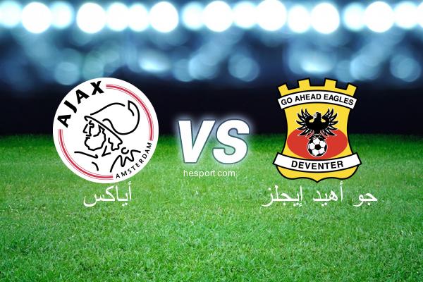 الدوري الهولندي الممتاز : أياكس - جو أهيد إيجلز