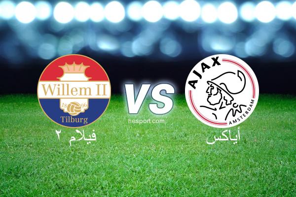 الدوري الهولندي الممتاز : فيلام 2 - أياكس