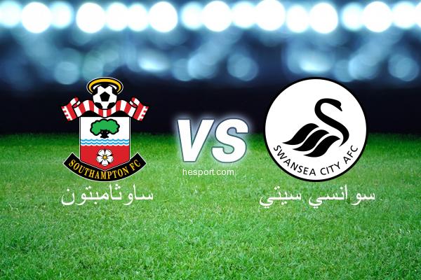 الدوري الإنجليزي الممتاز : ساوثامبتون - سوانسي سيتي