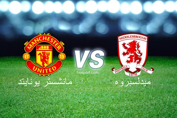 الدوري الإنجليزي الممتاز : مانشستر يونايتد - ميدلسبروه