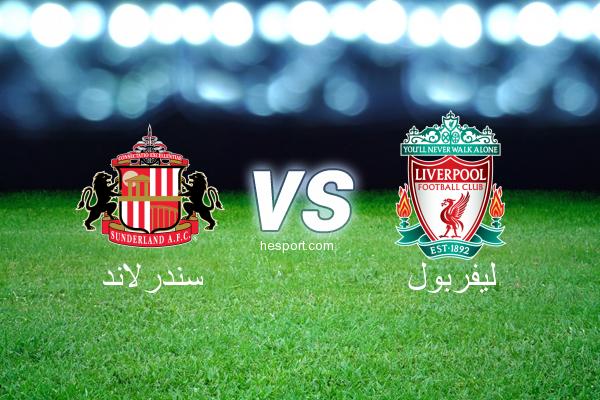 الدوري الإنجليزي الممتاز : سندرلاند - ليفربول