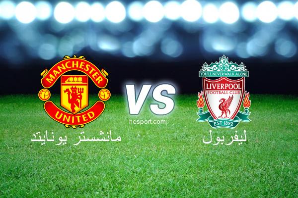 الدوري الإنجليزي الممتاز : مانشستر يونايتد - ليفربول
