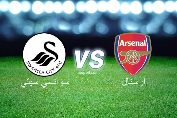 الدوري الإنجليزي الممتاز : سوانسي سيتي - أرسنال