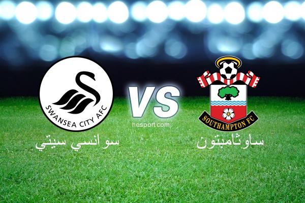 الدوري الإنجليزي الممتاز : سوانسي سيتي - ساوثامبتون