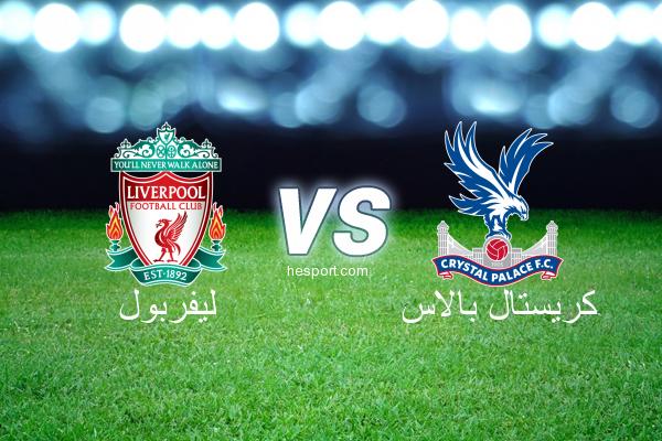 الدوري الإنجليزي الممتاز : ليفربول - كريستال بالاس